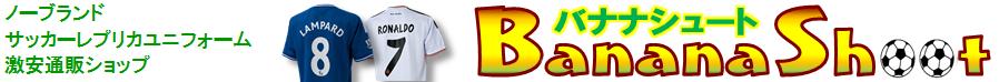 ノーブランド激安サッカーレプリカユニフォーム『バナナシュート』トップページはこちら